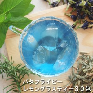 美人の素『アントシアニン』を多く含む、青いハーブ・バタフライピーにレモンの香り、爽快感あふれるレモン...