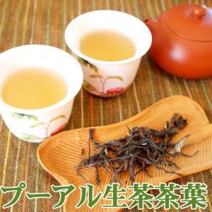 プーアル茶 生茶 茶葉100g プアール茶 プーアール茶 発酵茶 ダイエット 黒茶 飲料 saika