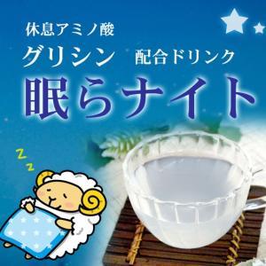 眠らナイト120g (シトラス風味) グリシン アミノ酸 快眠 睡眠 不眠 安眠 ジュース ドリンク ノンカフェイン サプリメント|saika