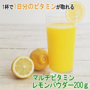 マルチビタミン レモンパウダー200g 果汁パウダー ステビア入り 粉末ジュース レモン粉末|saika
