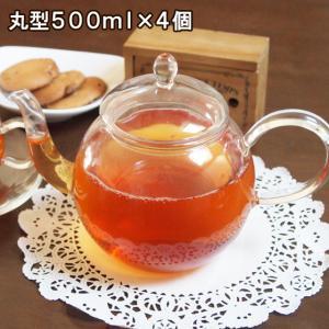 ティーポット ガラス 丸型500ml 4個セット 耐熱ガラス saika