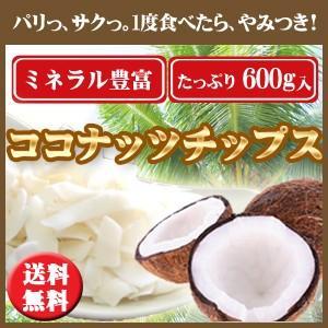 ココナッツチップス600g  300gずつ2便でお届け タイ産 大容量 ココナッツ おやつ 無着色 ドライフルーツ|saika