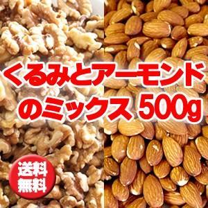 ミックスナッツ・くるみとアーモンドのミックス500g 無添加 ナッツ おつまみ|saika