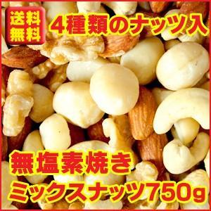 ミックスナッツ500g   無塩 アーモンド・クルミ・カシューナッツ マカダミアナッツ 4種類のミックス|saika
