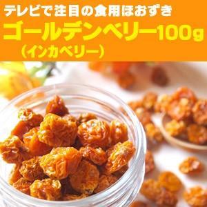 ゴールデンベリー(インカベリー)100g|saika