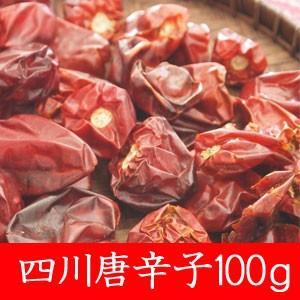 唐辛子 四川唐辛子100g 送料無料|saika