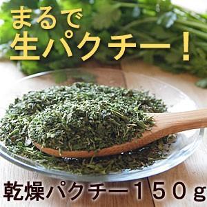 乾燥パクチー150g  パクチー 香菜 シャンツァイ コリアンダー 送料無料|saika