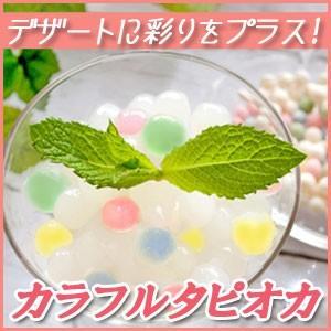 カラフルタピオカ150g 送料無料 乾燥タピオカ 中華菓子 ミルクティーに 珍珠|saika