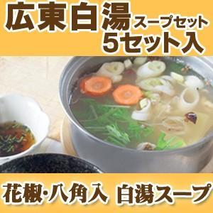 広東白湯(パイタン)スープセット×3個  中華スープ 火鍋|saika