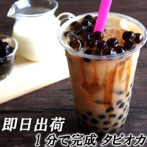 タピオカ1kg ブラックタピオカ 冷凍 業務用 1000g 送料無料 黒 タピオカドリンク 原料 台湾 タピオカミルクティー