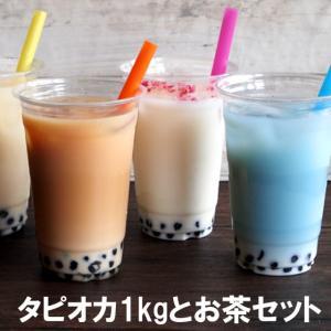 タピオカ1kgと選べるお茶セット ストロー10本付き 1分で完成 業務用 1000g 送料無料 冷凍...