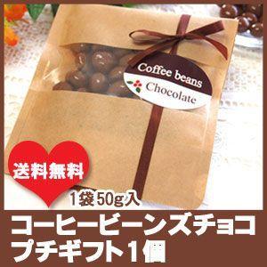 コーヒービーンズチョコレートのプチギフト1個 ハロウィン プレゼント プチプレゼント チョコ お菓子|saika