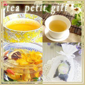 プチギフト お茶のプチギフト1袋|saika