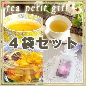プチギフト お茶のプチギフト4袋セット|saika