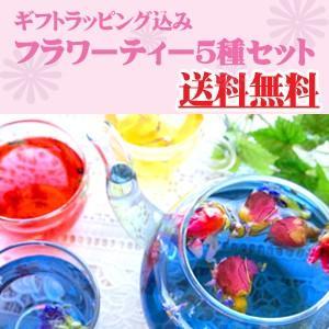 手軽に渡せるサプライズギフト♪お湯をかければ鮮やかな花が開く・5種類のフラワーティーが楽しめる茶葉ギ...