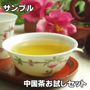 サンプル・中国茶お試しセット 烏龍茶 ジャスミン茶 台湾茶 saika