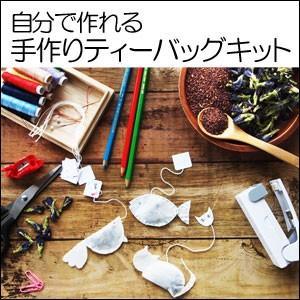 手作りティーバッグキット 不織布 お茶付き バタフライピー ローズ バラ茶 クラフト ハンドメイド 手作りキット ハロウィンプチギフトにも|saika