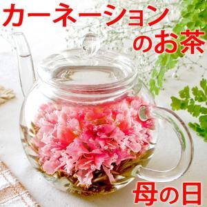 お花のつぼみとティーポット 母の日ギフト カーネーション茶|saika