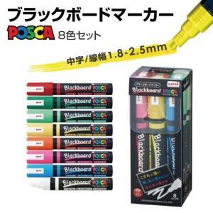 【新商品】 【送料無料】[MITSUBISHI 三菱鉛筆] 8色セット 中字 丸芯 ブラックボード ...