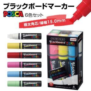 [MITSUBISHI 三菱鉛筆] 6色セット 極太角芯 描線幅:15.0mm ブラックボードポスカ...