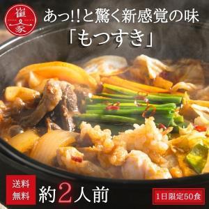 もつすき鍋 約2人前 国産和牛 もつ鍋お取り寄せ専門店 すき...