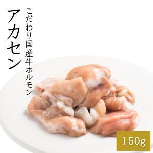 アカセン 100g ギアラ 国産 牛 ホルモン もつ鍋専門店 BBQ