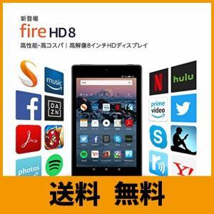 Fire HD 8 タブレット (8インチHDディスプレイ) (Newモデル) 16GB saikuron-com