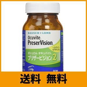ボシュロム オキュバイト プリザービジョン2 ロイヤルパック|saikuron-com