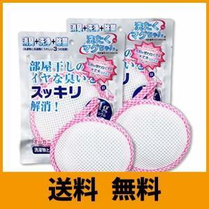 洗濯用洗浄補助用品 洗たくマグちゃん ピンク x2個 セット|saikuron-com