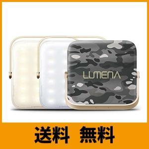 (ルーメナー)LUMENA LUMENA (ルーメナー) LED ランタン 迷彩グレイ saikuron-com