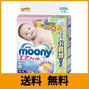 ムーニー テープ S (4~8kg)102枚|saikuron-com