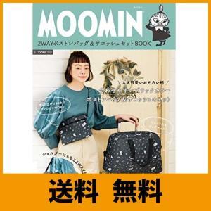 MOOMIN 2WAYボストンバッグ&サコッシュセット BOOK (バラエティ) saikuron-com
