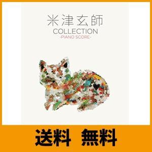 米津玄師 COLLECTION ―PIANO SCORE― (ピアノ・スコア)