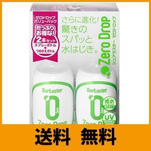 シュアラスター コーティング剤 [高撥水] ゼロドロップバリューパック 280ml×2本 SurLuster S-114|saikuron-com