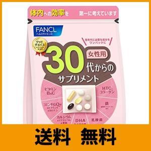 ファンケル(FANCL)30代からのサプリメント 女性用 10〜30日分 30袋(1袋中7粒)|saikuron-com