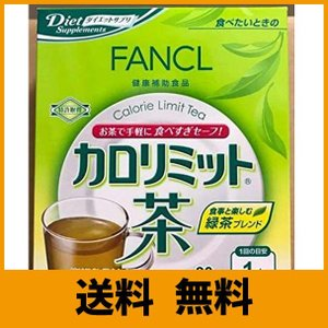 FANCL ファンケル カロリミット茶 約30本入り|saikuron-com