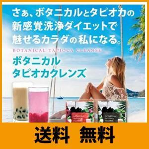 ボタニカルタピオカクレンズ カフェ&カクテル 2種類12袋セット(各6袋) お嬢様酵素|saikuron-com