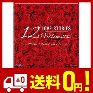 12のラヴ・ストーリー~ウェディング・ソングス・オン・ヴァイオリン saikuron-com