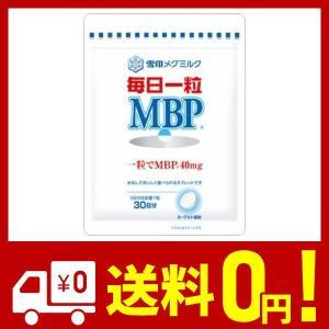 雪印メグミルク 毎日一粒 MBP|saikuron-com