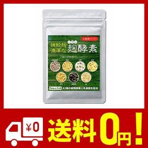 【人気の麹酵素サプリメント】 他の商品と比べてください!なんと!麹酵素を85%も高配合!話題の麹酵素...