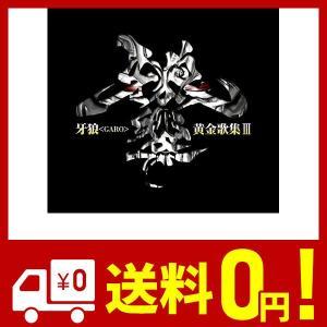 TVシリーズ『牙狼<GARO>』ベストアルバム 牙狼<GARO>黄金歌集「牙狼響」 saikuron-com