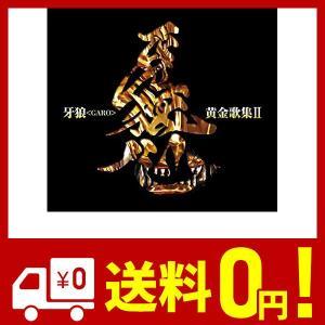 TVシリーズ『牙狼<GARO>』ベストアルバム 牙狼<GARO>黄金歌集II 牙狼心 saikuron-com
