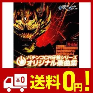 パチンコCR 牙狼シリーズ オリジナル楽曲集 CD saikuron-com