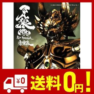 劇場版 牙狼<GARO>~RED REQUIEM~オリジナルサウンドトラック saikuron-com
