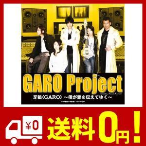 牙狼(GARO)~僕が愛を伝えてゆく~ saikuron-com
