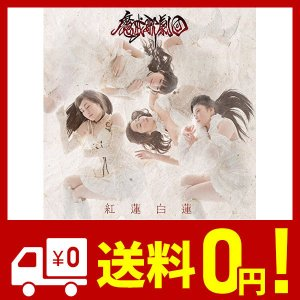 TVシリーズ 牙狼<GARO>-GOLD STORM-翔 第2クールED主題歌 紅蓮白蓮(初回限定盤)(DVD付) saikuron-com