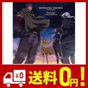 TVアニメ『牙狼<GARO>-VANISHING LINE-』第2クール 新OP主題歌「HOWLING SWORD」/新ED主題歌「Promise」 saikuron-com