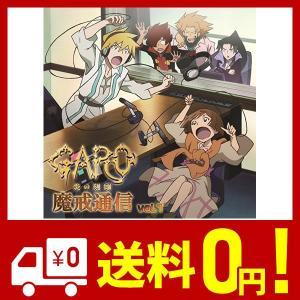 ラジオCD 「牙狼<GARO>-炎の刻印- 魔戒通信」Vol.1 saikuron-com