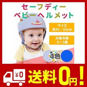 XJD 赤ちゃん 頭 ガード ベビー ヘルメット 室内用 綿100% 可愛い 洗える スポンジ ソフト 超軽量 衝撃吸収 サイズ調整可能 赤ちゃん 頭|saikuron-com
