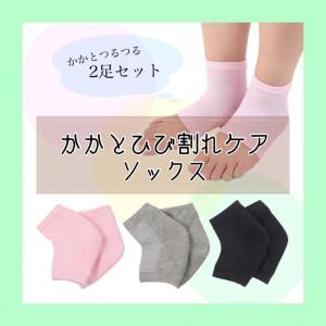 かかと ひび割れ ガサガサ 角質ケア 靴下 ソックス 2足セット つるつる 保湿 かかとケア フット...